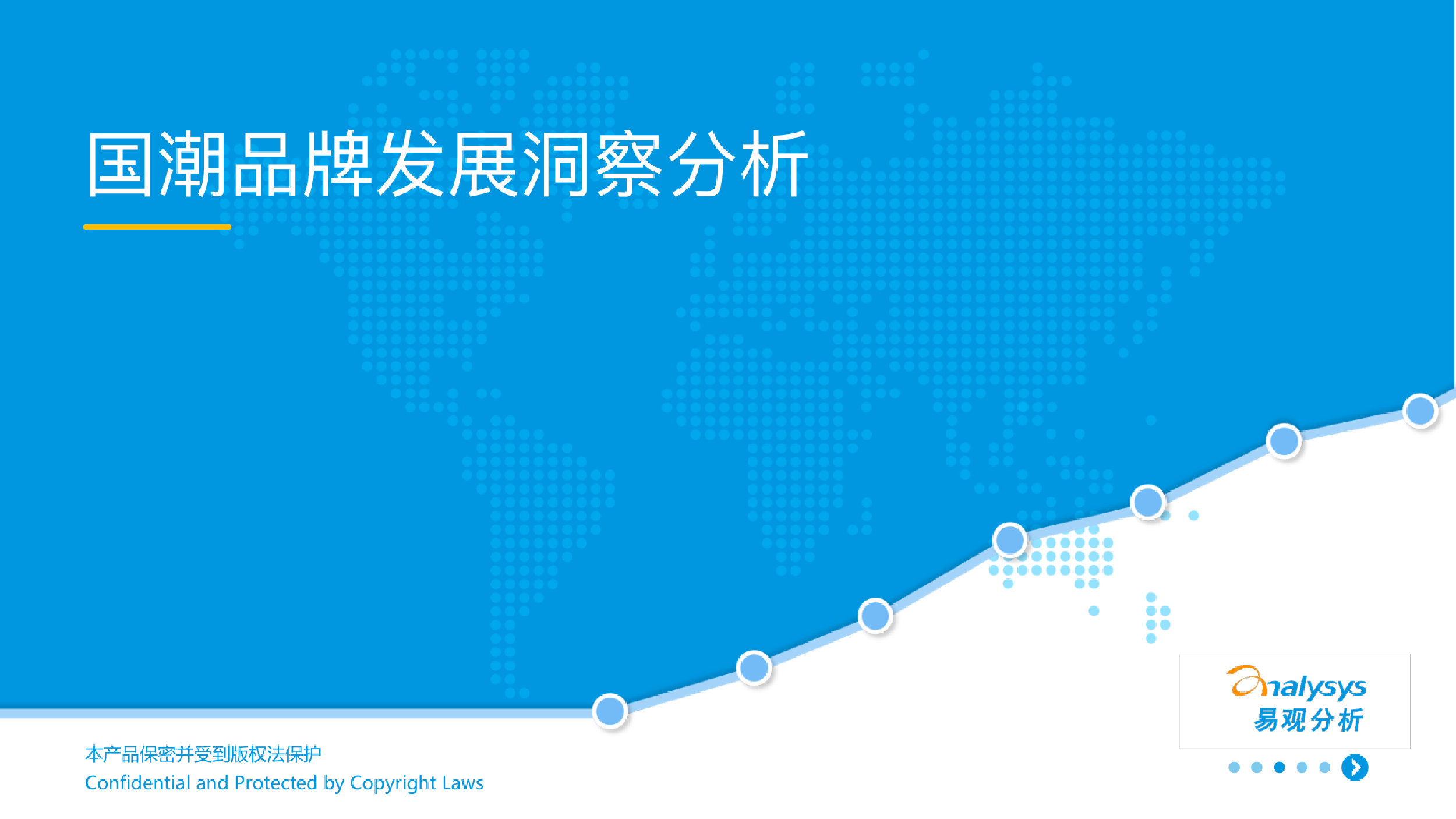 2021国潮品牌发展洞察分析