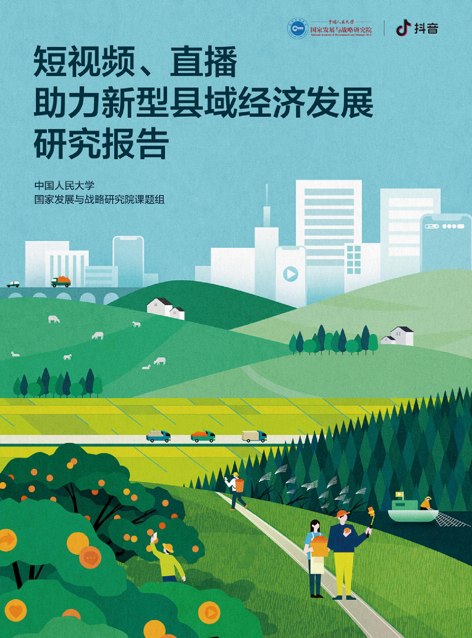 短视频、直播助力新型县域经济发展研究报告