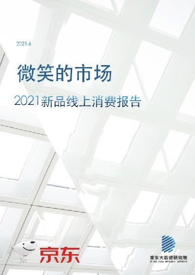 微笑的市场-2021新品线上消费报告