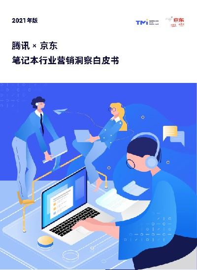 2021年笔记本行业与营销洞察白皮书