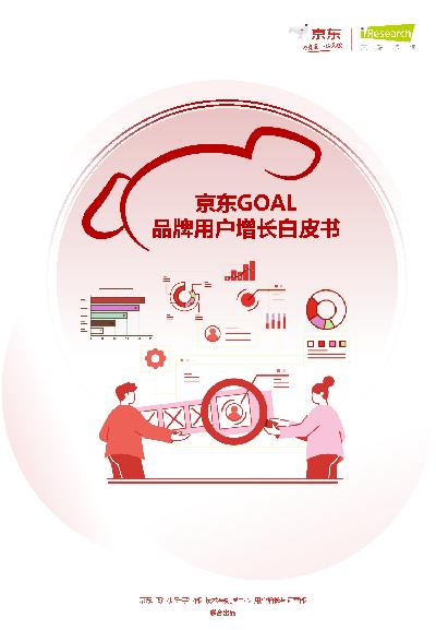 京东GOAL品牌用户增长白皮书
