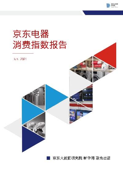 京东电器消费指数报告