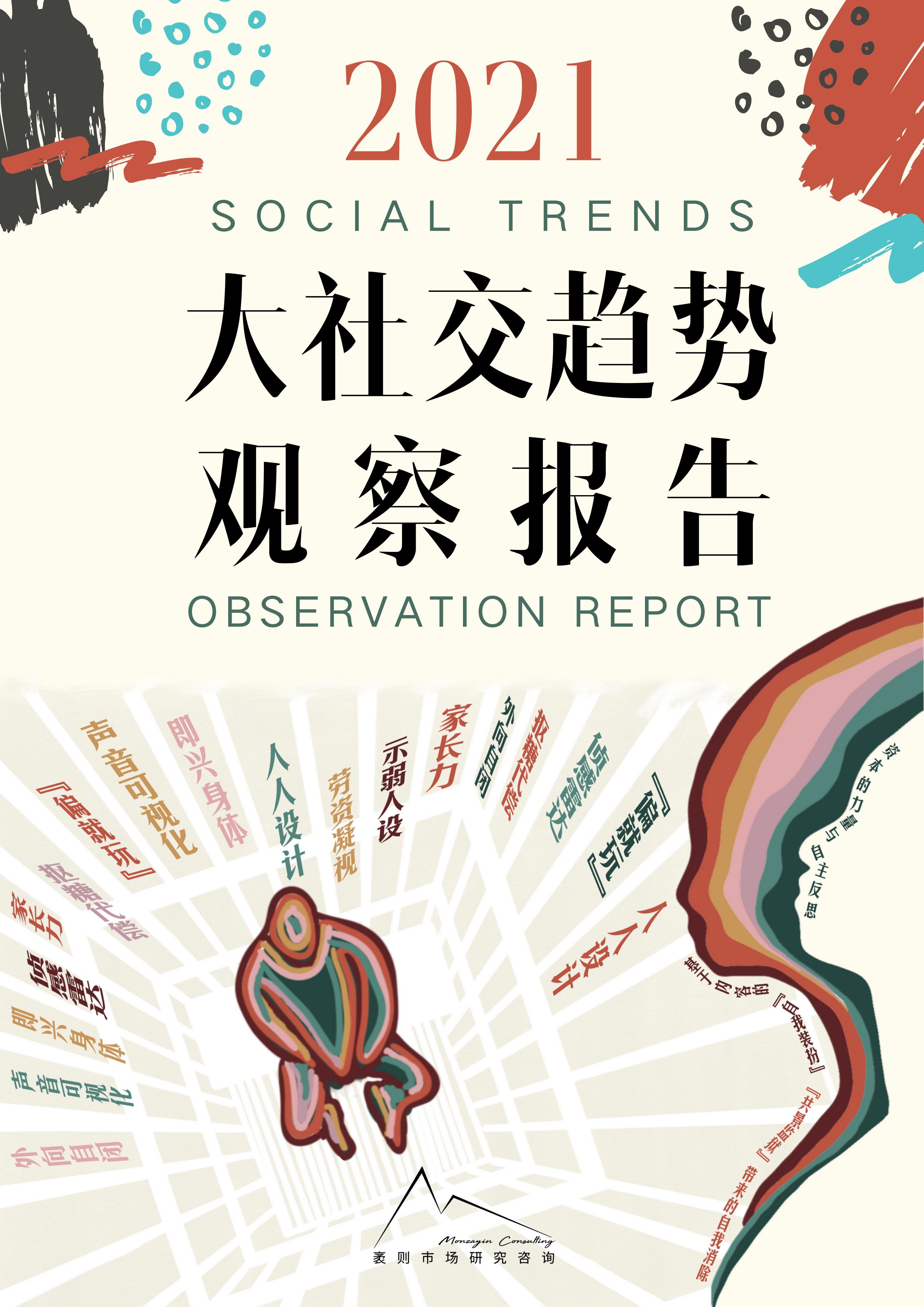 2021大社交趋势观察报告