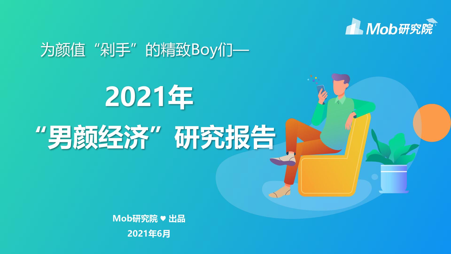 """2021年""""男颜经济""""研究报告"""