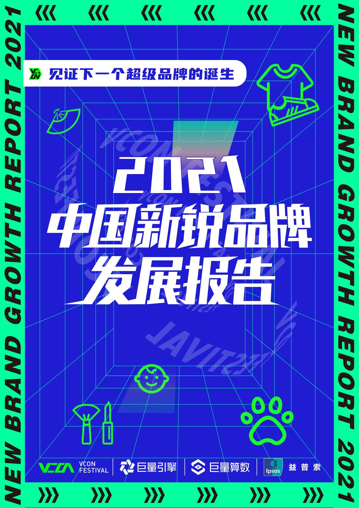 2021中国新锐品牌发展报告