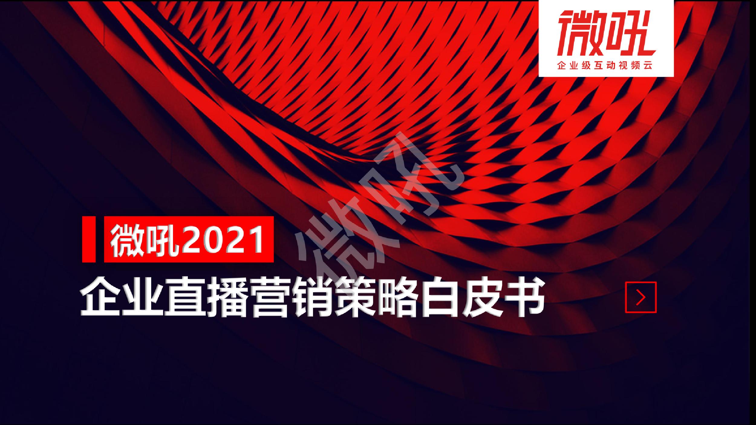 2021年中国企业直播营销策略白皮书
