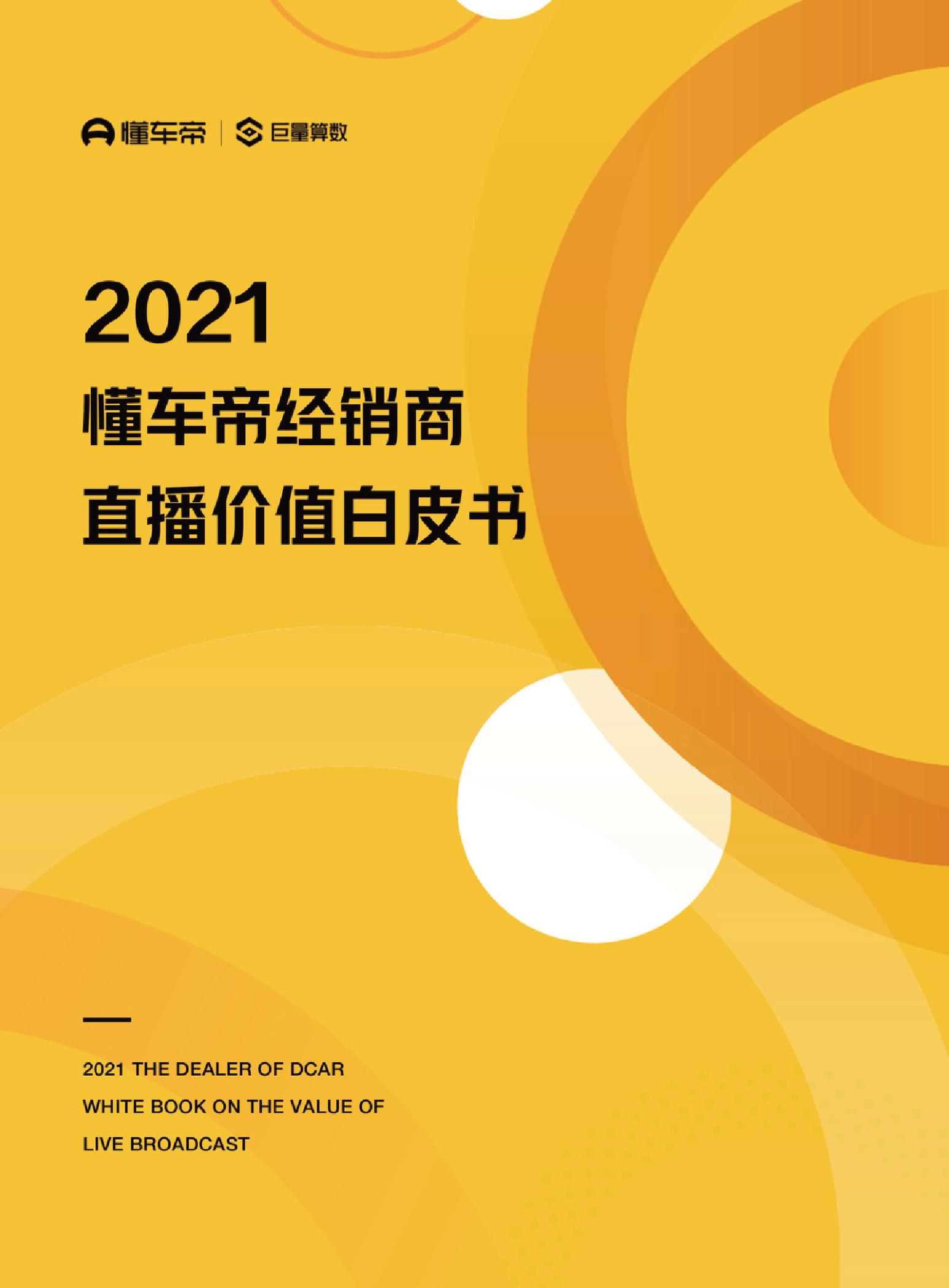 2021懂车帝经销商直播价值白皮书