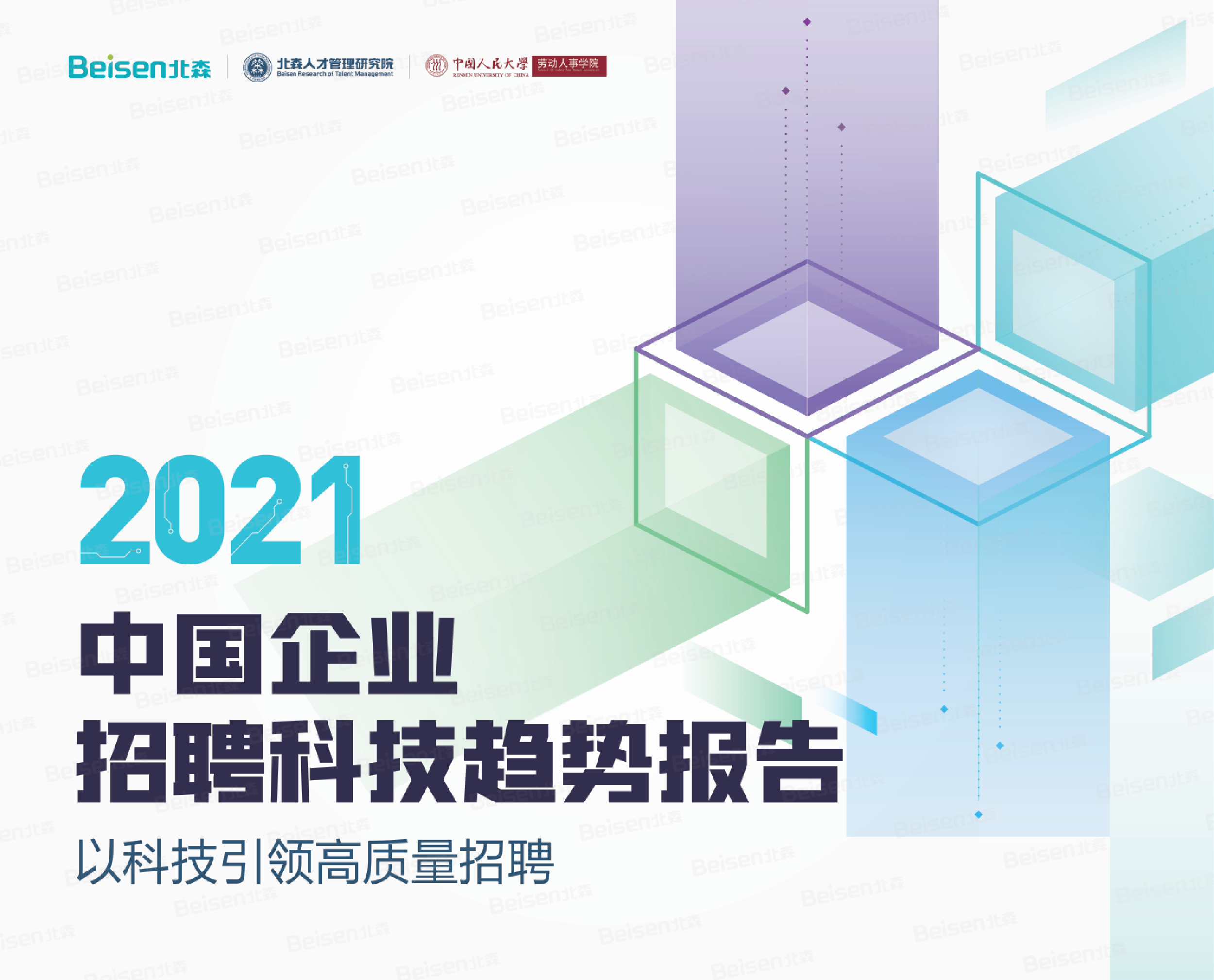 2021招聘科技趋势报告