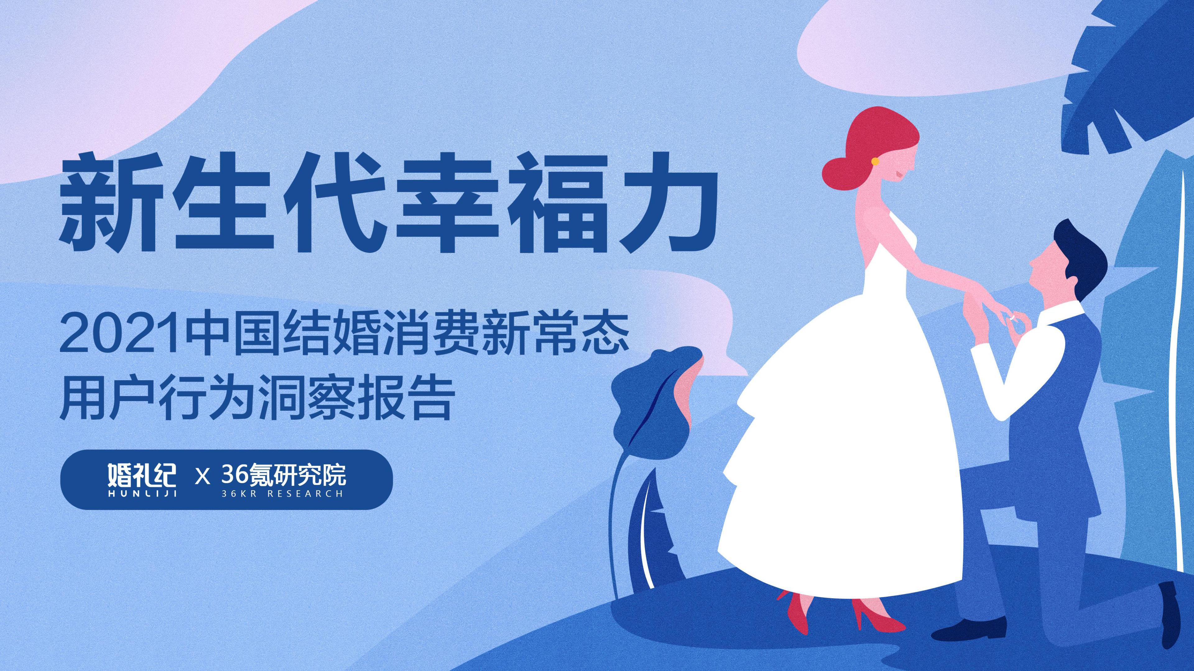2021中国结婚消费新常态用户行为洞察报告:新生代幸福力