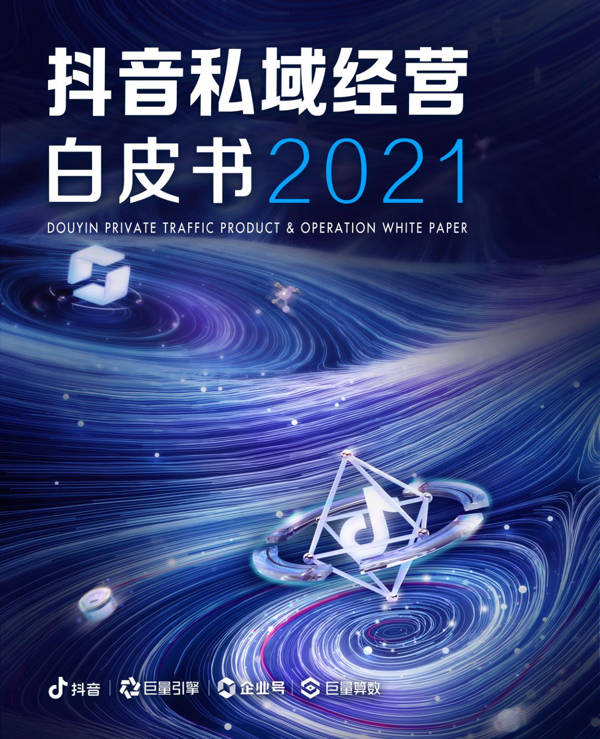 2021抖音私域经营白皮书