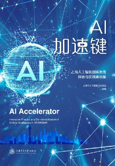 【亿欧智库】AI加速键:2021上海人工智能创新发展探索与实践案例集
