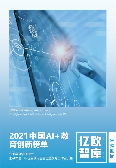 中国AI教育创新榜单企业案例分析报告