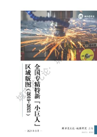 """中国专精特新""""小巨人""""区域版图"""