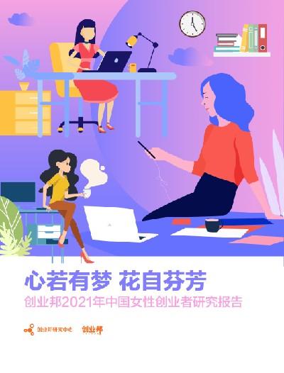 2021年中国女性创业者研究报告
