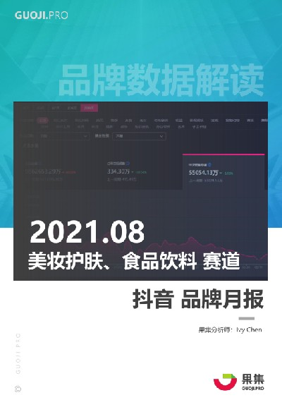 果集数据:2021年8月两大消费赛道抖音月报