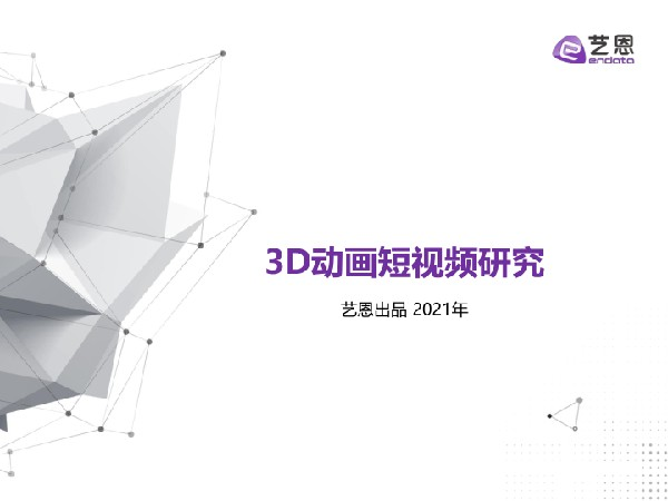 3D动画短视频研究