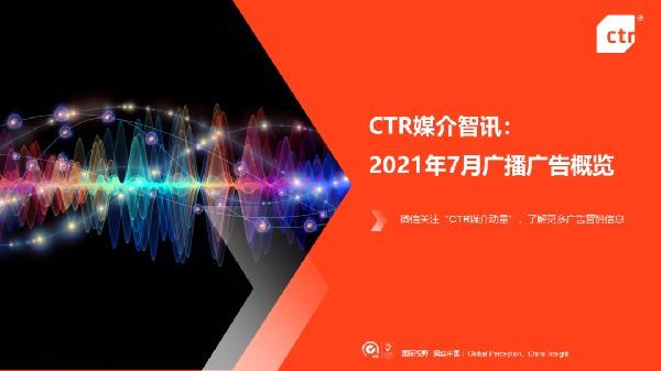 CTR媒介智讯:2021年7月广播广告概览