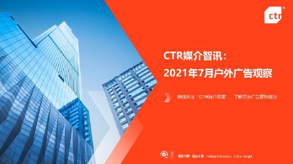 CTR媒介智讯:2021年7月户外广告观察