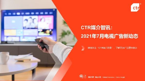 CTR媒介智讯:2021年7月电视广告新动态