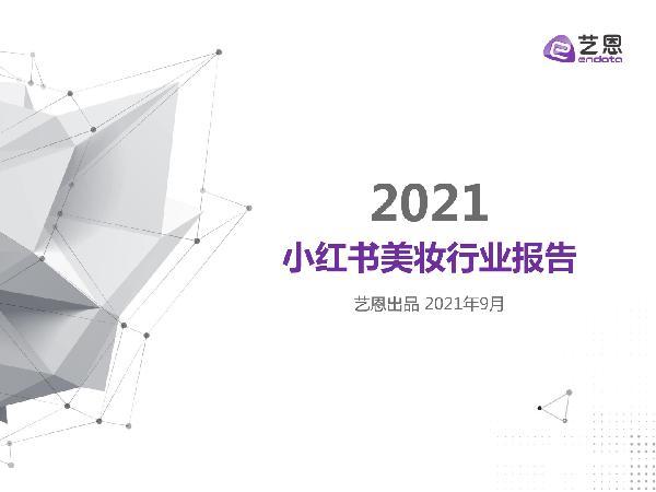2021上半年小红书美妆行业报告