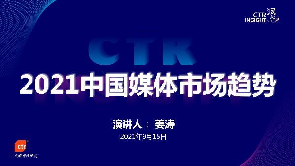 2021中国媒体市场趋势
