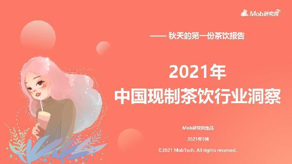 2021年中国现制茶饮行业洞察