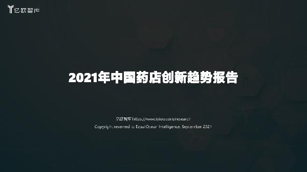 2021年中国药店创新趋势报告