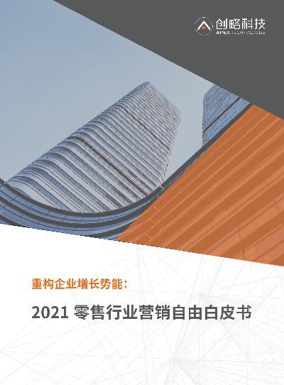 重构企业增长势能:2021零售行业营销自由白皮书