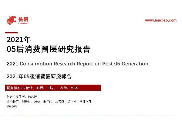2021年05后消费圈层研究报告