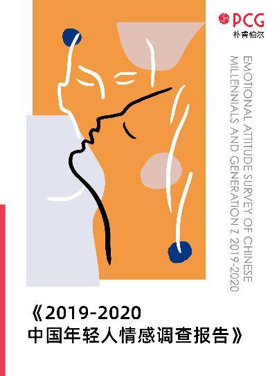 2019-2020年中国年轻人情感调查报告