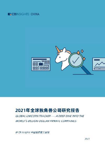 2021年全球独角兽研究报告